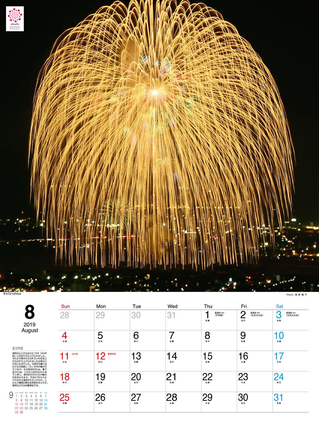 2019年版カレンダー表紙