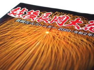 長岡花火カレンダー2020 中越 花火