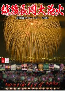 長岡花火カレンダー2020