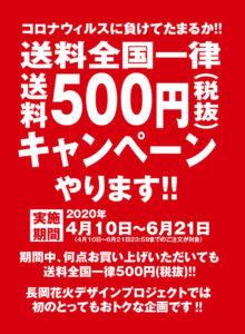 送料全国一律500円キャンペーン
