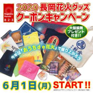 2020長岡花火グッズクーポンキャンペーン