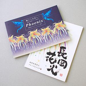 長岡花火の本